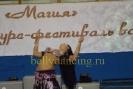 IV Международный конкурс-фестиваль Магия_2